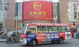 Yonghui varuhus nr 156 i Beijing