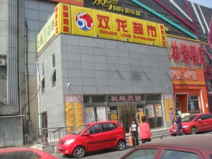 Shuang Long Supermarket i Beijing
