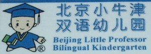 Beijing Little Professor Bilingual Kindergarten